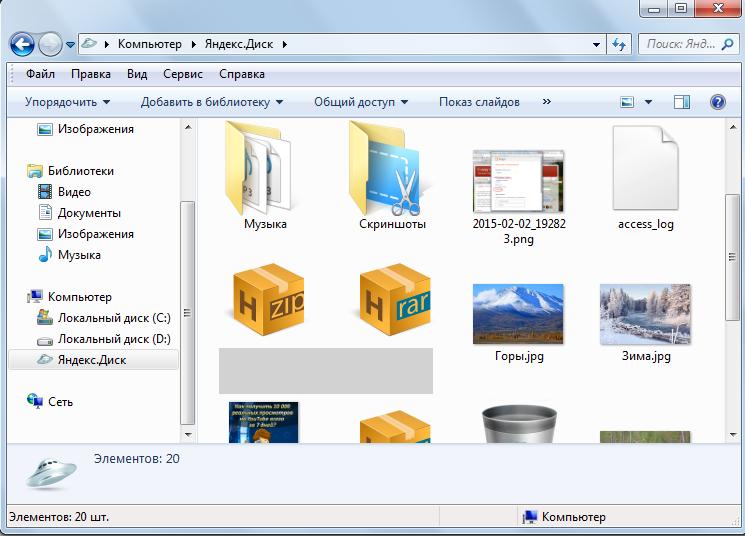 Как сделать яндекс диск на компьютер 913