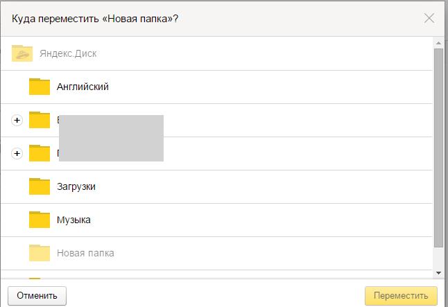 Как сделать файл доступным для скачивания с яндекс диска - Astro-athena.Ru